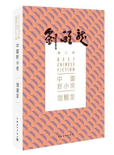 中国好小说·刘醒龙