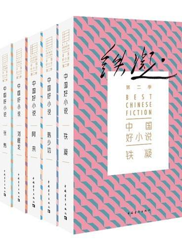 中国好小说·第二季