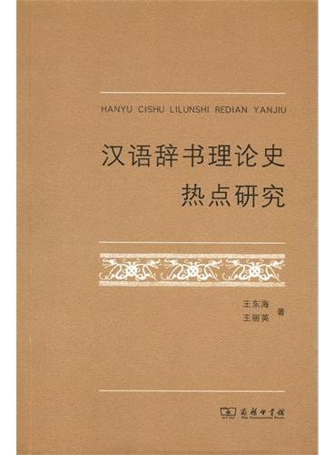 汉语辞书理论史热点研究