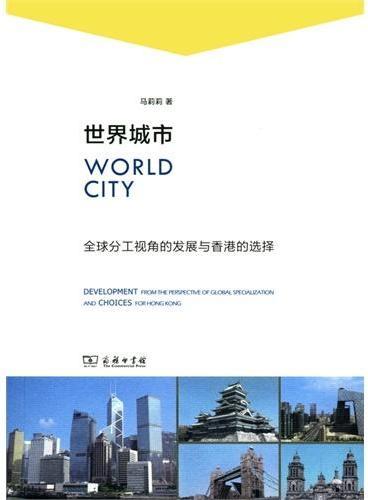 世界城市:全球分工视角的发展与香港的选择