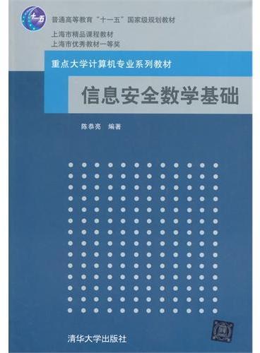 信息安全数学基础——高等学校教材·计算机科学与技术