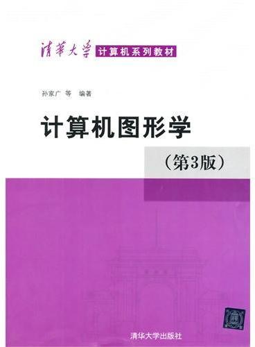 计算机图形学(第三版)