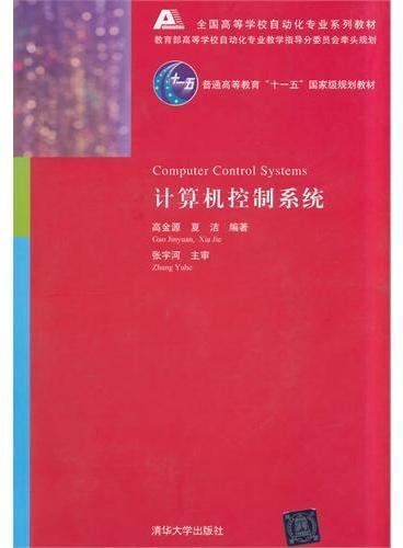 计算机控制系统(附光盘)