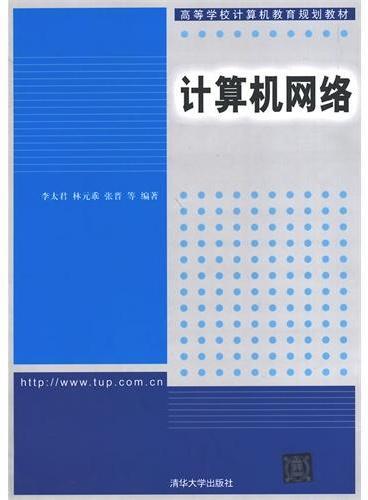 计算机网络(高等学校计算机教育规划教材)
