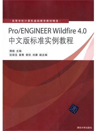 Pro/ENGINEER Wildfire 4.0中文版标准实例教程(高等学校计算机基础教育教材精选)