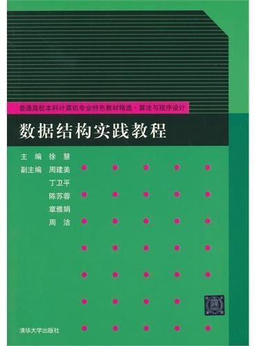 数据结构实践教程(配光盘)(普通高校本科计算机专业特色教材精选·算法与程序设计)