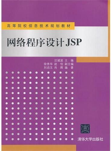 网络程序设计JSP(高等院校信息技术规划教材)