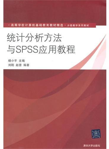 统计分析方法与SPSS应用教程(高等学校计算机基础教育教材精选——分级教学系列教材)