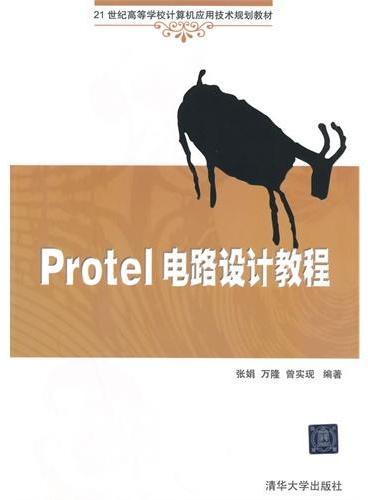 Protel电路设计教程(21世纪高等学校计算机应用技术规划教材)