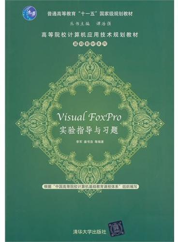 Visual FoxPro实验指导与习题(高等院校计算机应用技术规划教材——基础教材系列)