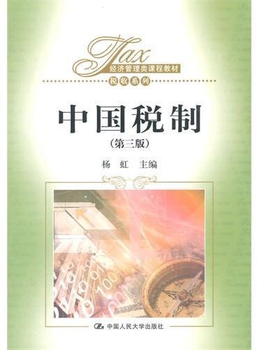 中国税制(第三版)(经济管理类课程教材·税收系列)