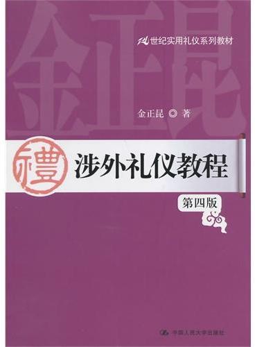 涉外礼仪教程(第四版)(21世纪实用礼仪系列教材)