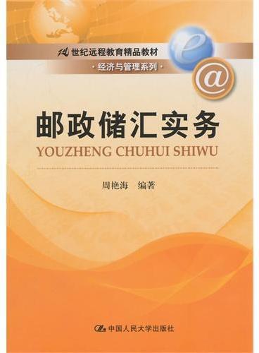 邮政储汇实务(21世纪远程教育精品教材·经济与管理系列)