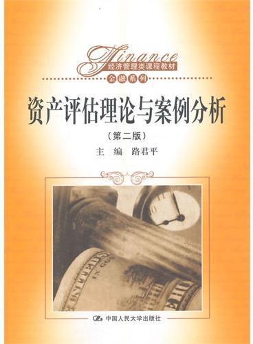 资产评估理论与案例分析(第二版)(经济管理类课程教材·金融系列)