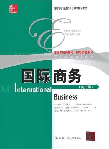 国际商务(英文版)(高等学校经济类双语教学推荐教材;经济学经典教材·国际贸易系列)