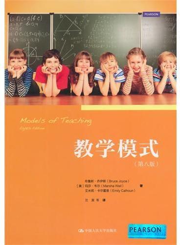 教学模式(第八版)
