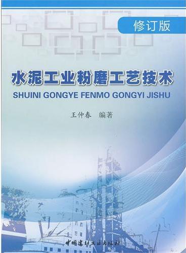 水泥工业粉磨工艺技术(修订版)