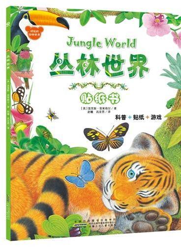 好玩的动物世界·丛林世界:国际知名艺术家莫里斯·普莱格尔精心绘制。5册套装近500张贴纸,锻炼孩子的动手能力和创造力。上百种动物,让孩子开阔眼界,认识动物世界的多样性。