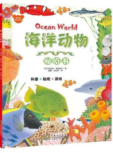 好玩的动物世界·海洋动物:国际知名艺术家莫里斯·普莱格尔精心绘制。5册套装近500张贴纸,锻炼孩子的动手能力和创造力。上百种动物,让孩子开阔眼界,认识动物世界的多样性。