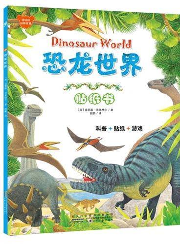 好玩的动物世界·恐龙世界:国际知名艺术家莫里斯·普莱格尔精心绘制。5册套装近500张贴纸,锻炼孩子的动手能力和创造力。上百种动物,让孩子开阔眼界,认识动物世界的多样性。