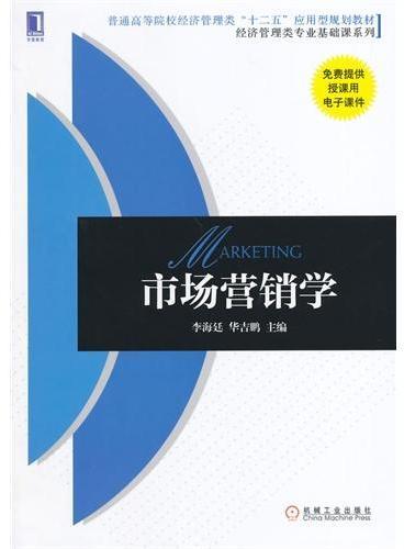 """市场营销学(普通高等院校经济管理类""""十二五""""应用型规划教材 经济管理类专业基础课系列)"""