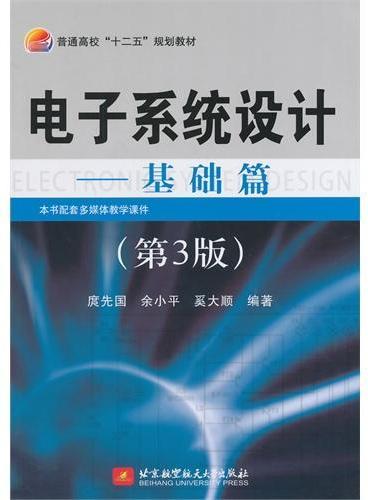 电子系统设计--基础篇(第3版)(十二五)