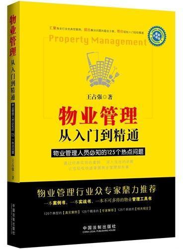 物业管理:从入门到精通·物业管理人员必知的125个热点问题(最新升级版,通过经典实用的案例,深入浅出的讲解,让您轻松快速掌握物业管理那些事儿,一本不可多得的管理工具书)