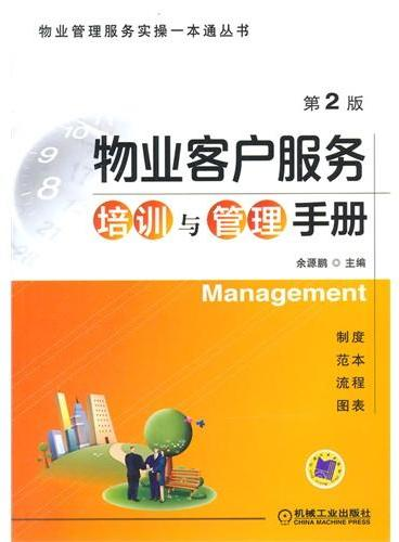 物业客户服务培训与管理手册(第2版)