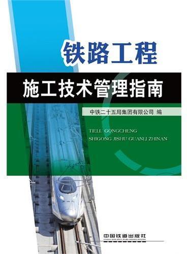 铁路工程施工技术管理指南