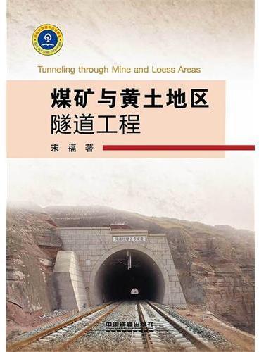 煤矿与黄土地区隧道工程