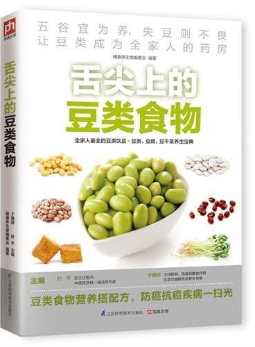舌尖上的豆类食物(五谷宜为养, 失豆则不良,名院名医联袂营养专家为您奉献最健康的豆类养生事典!)