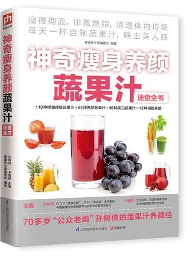 神奇瘦身养颜蔬果汁速查全书(吃对颜色,食对蔬果,一年四季,五脏和谐 90种健康五色蔬果+ 90种食谱+近千道中医对症食疗偏方)
