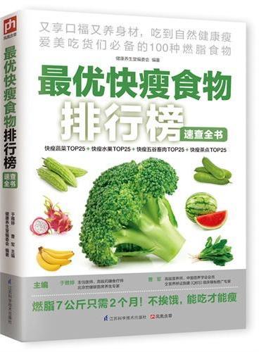 最优快瘦食物排行榜速查全书(能吃才能瘦!燃脂7公斤只需2个月!100种燃脂食物,又享口福又养身材,吃到自然健康瘦!)