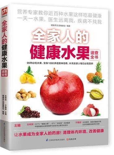 全家人的健康水果速查全书(99种必吃水果,变身1000多道美味佳肴,补充全家人每日必需营养,专家教你水果这样吃最健康)
