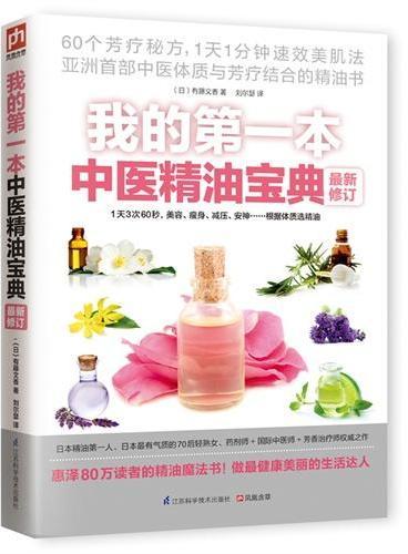 我的第一本中医精油宝典最新修订(史上最神奇的60个精油芳香保养秘方,亚洲第一本不用BB霜也能呈现精致素颜的神秘宝典)