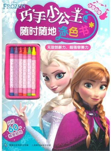 巧手小公主随时随地涂色书--冰雪奇缘