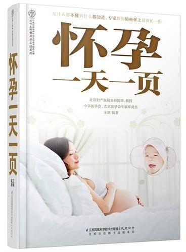 怀孕一天一页(汉竹):比百度权威、比google强大,求助搜索引擎,不如买本万能权威的孕产书。