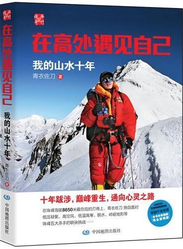 在高处遇见自己:我的山水十年(登顶世界之巅珠峰、北极之巅麦金利、非洲之巅乞力马扎罗的中国首位教师的精彩人生)