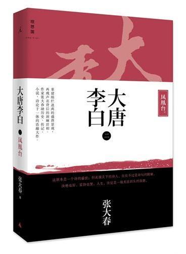 大唐李白-凤凰台
