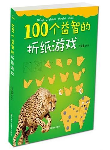 100个益智的折纸游戏(100款常见折纸题目,款款搭配精美的分步彩图与详尽的语言描述。即简便又益智的游戏,即形象又漂亮的成果。只需一张纸,你就能折出大千世界。)