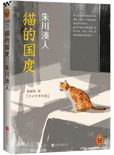 朱川湊人:猫的国度