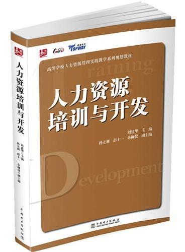 高等学校人力资源管理实践教学系列规划教材:人力资源培训与开发