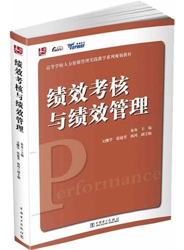 高等学校人力资源管理实践教学系列规划教材:绩效考核与绩效管理