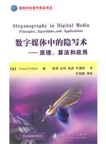 数字媒体中的隐写术:原理,算法和应用