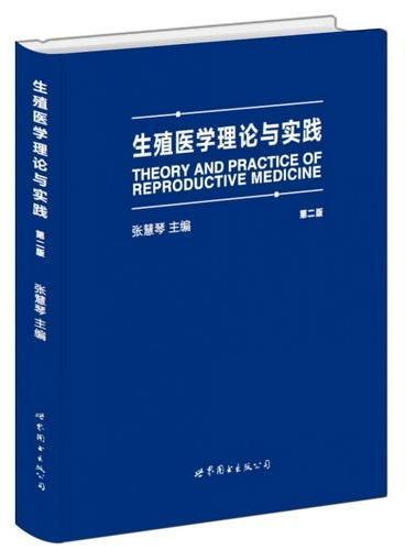 生殖医学理论与实践(第二版)