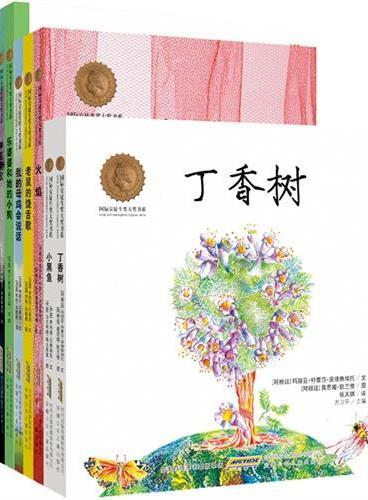 国际安徒生奖大奖书系(图画书)(第三辑套装全八册):国际儿童读物联盟(IBBY)唯一授权出版,国内多位著名翻译家的倾情加盟,全套书兼文学性与艺术性于一体,能够满足孩子们不同的阅读喜好。