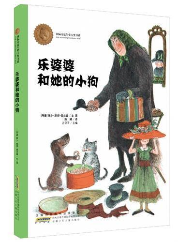 国际安徒生奖大奖书系·乐婆婆和她的小狗
