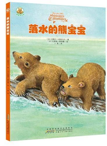 困难我不怕o落水的熊宝宝