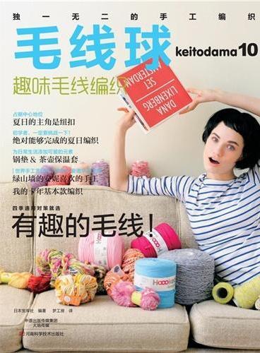 毛线球10:趣味毛线编织