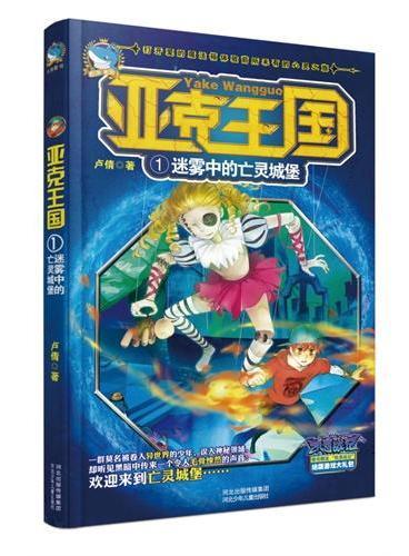 """亚克王国1 迷雾中的亡灵城堡(打开爱的魔法箱,体验前所未有的心灵之旅,""""少年成长魔法书""""隆重登场啦!)"""